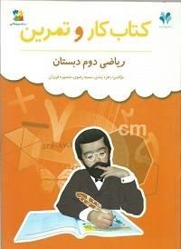 کتاب کار و تمرین ریاضی دوم ابتدایی مرآت