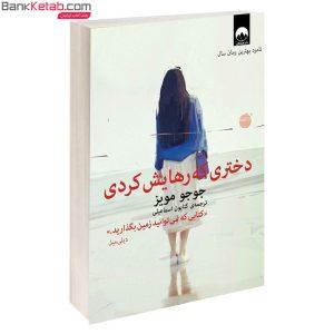 کتاب رمان دختری که رهایش کردی نشر میلکان