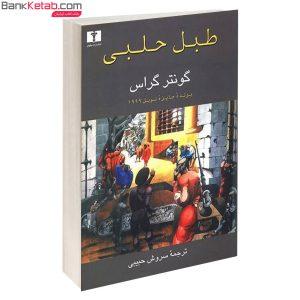 کتاب طبل حلبی نشر نیلوفر