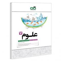 کتاب تیزهوشان علوم هفتم انتشارات کاهه