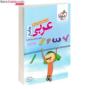 کتاب تست عربی جامع انسانی خیلی سبز