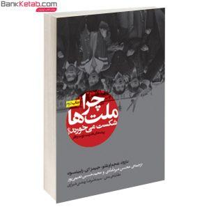 کتاب چرا ملت ها شکست می خورند نشر روزنه