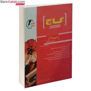 کتاب کار عربی 3 گاج