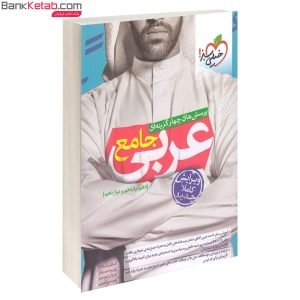 کتاب عربی جامع کنکور خیلی سبز