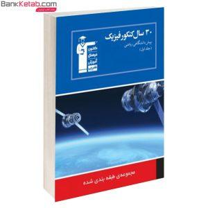 کتاب 30 سال کنکور فیزیک پیش ریاضی قلم چی