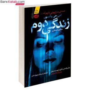 کتاب رمان زندگی دوم