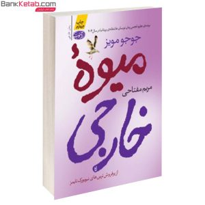 کتاب رمان میوه خارجی نشر آموت