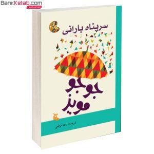 کتاب رمان سرپناه بارانی نشر ماهابه