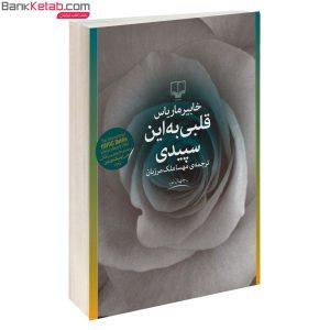 کتاب قلبی به این سپیدی نشر چشمه