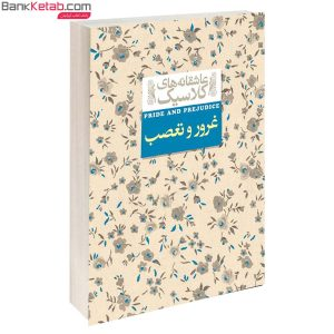 کتاب رمان غرور و تعصب از جین آستین