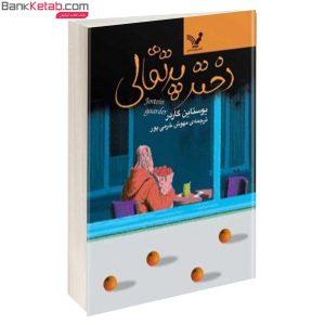 کتاب رمان دختر پرتقالی نشر کتابسرای تندیس