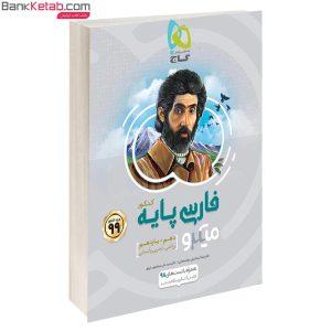 کتاب میکرو فارسی پایه کنکور گاج
