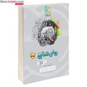 کتاب میکرو روان شناسی جامع گاج