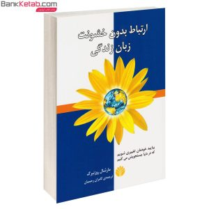 کتاب ارتباط بدون خشونت زبان زندگی انتشارات اختران