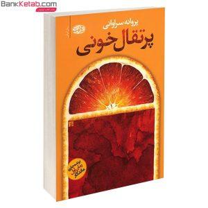 کتاب رمان پرتقال خونی نشر آموت