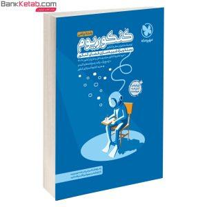 کتاب کنکوریوم رشته ریاضی جلد سوال مهروماه