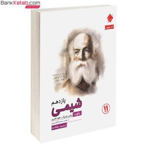 کتاب آموزش و آزمون شیمی یازدهم یاقوت