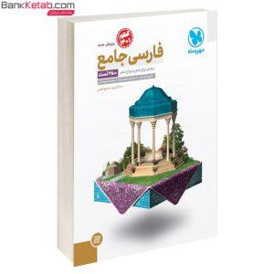کتاب فارسی جامع مهروماه