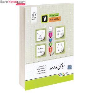 کتاب ریاضی مدرسه هفتم جویامجد