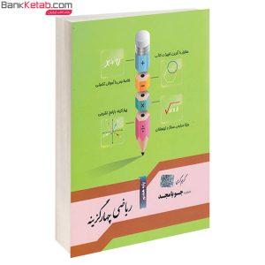 کتاب ریاضی پنج گزینه ای هفتم جویامجد