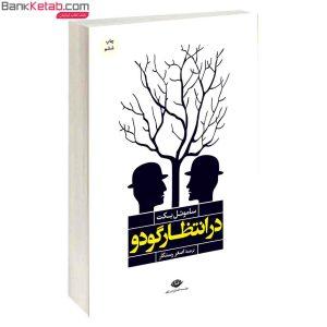 کتاب رمان در انتظار گودو نگاه