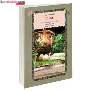 کتاب هملت انتشارات چترنگ