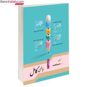 کتاب ریاضی کامل نهم انتشارات جویامجد