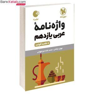 کتاب واژگان عربی یازدهم لقمه مهروماه
