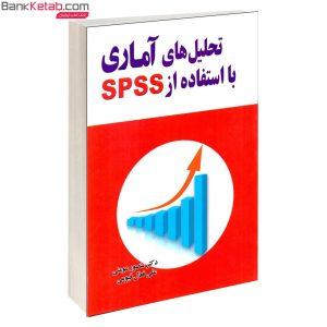 کتاب تحلیل آماری با استفاده از spss