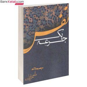 کتاب شعر یک جرعه نفس انتشارات آبانگان ایرانیان
