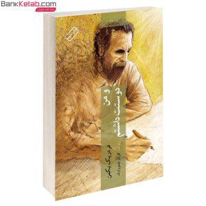 کتاب و من دوستت داشتم فردریک بکمن