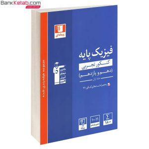 کتاب فیزیک پایه تجربی آبی قلم چی جلد 1