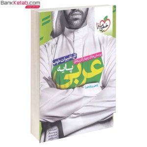 کتاب عربی پایه خیلی سبز