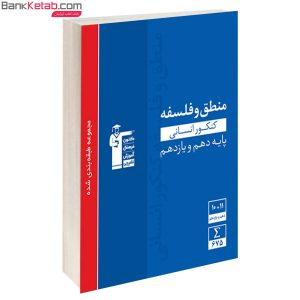 کتاب منطق و فلسفه پایه آبی قلم چی