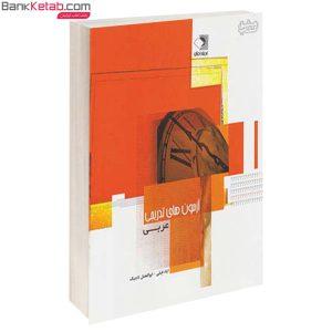 کتاب آزمون تدریجی عربی اندیشه فائق