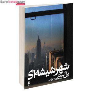 کتاب رمان شهر شیشه ای افق