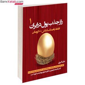 کتاب راز جذب پول در ایران 1 نشر بهار سبز