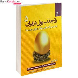 کتاب راز جذب پول در ایران 5 نشر بهارسبز