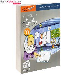 کتاب سه بعدی ریاضی یازدهم تجربی نشرالگو
