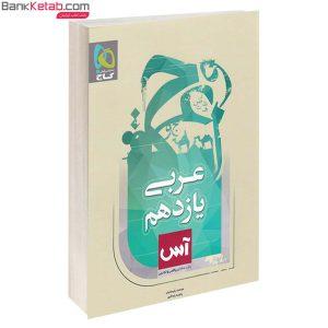 کتاب آس عربی یازدهم گاج