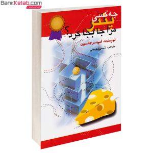 کتاب چه کسی پنیر مرا جابه جا کرد نشر اختران