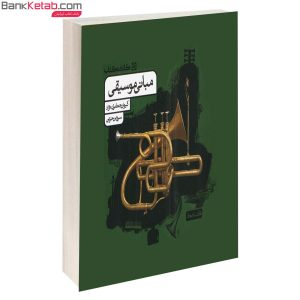 کتاب مبانی موسیقی انتشارات کارنامه کتاب