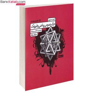 کتاب درک عمومی ریاضی و فیزیک نشر کارنامه کتاب