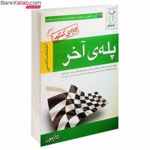 کتاب پله آخر اختصاصی ویژه کنکور رشته ریاضی