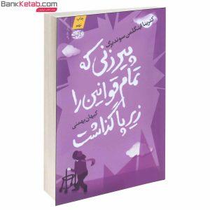 کتاب پیرزنی که تمام قوانین را زیر پا گذاشت نشر آموت