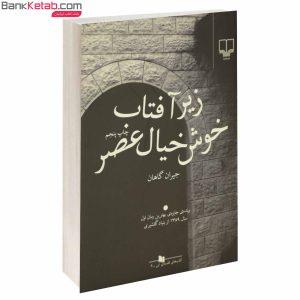 کتاب زیر آفتاب خوش خیال عصر نشر چشمه