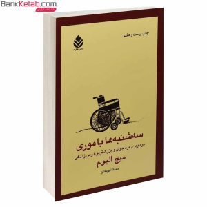 کتاب سه شنبه ها با موری نشر قطره