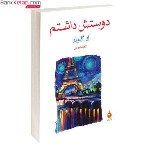 کتاب دوستش داشتم از آناگاوالدا