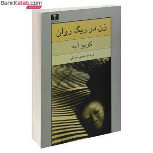 کتاب زن در ریگ روان نشر نیلوفر