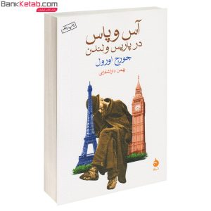 کتاب آس و پاس در پاریس و لندن نشر ماهی